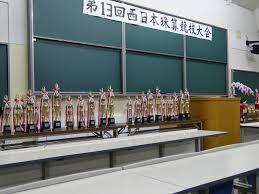 【そろばん大会】第13回西日本珠算競技大会 大会結果