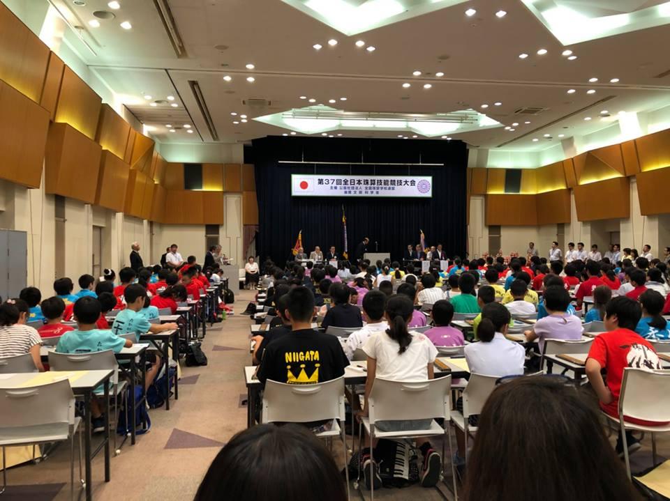 第37回全日本珠算技能競技大会 大会成績
