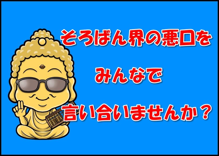 そろばん界の悪口をひたすら言いまくるTV 放送決定!!