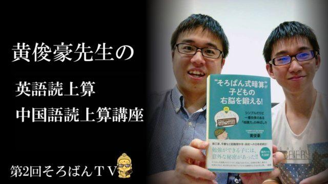 そろばんクリスマスカップ2018!初の英語読上算読み手黄俊豪先生