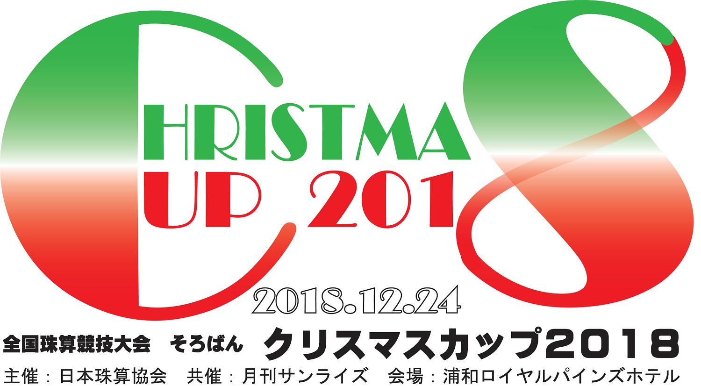 そろばんクリスマスカップ2018!2018年最後の日本一は?