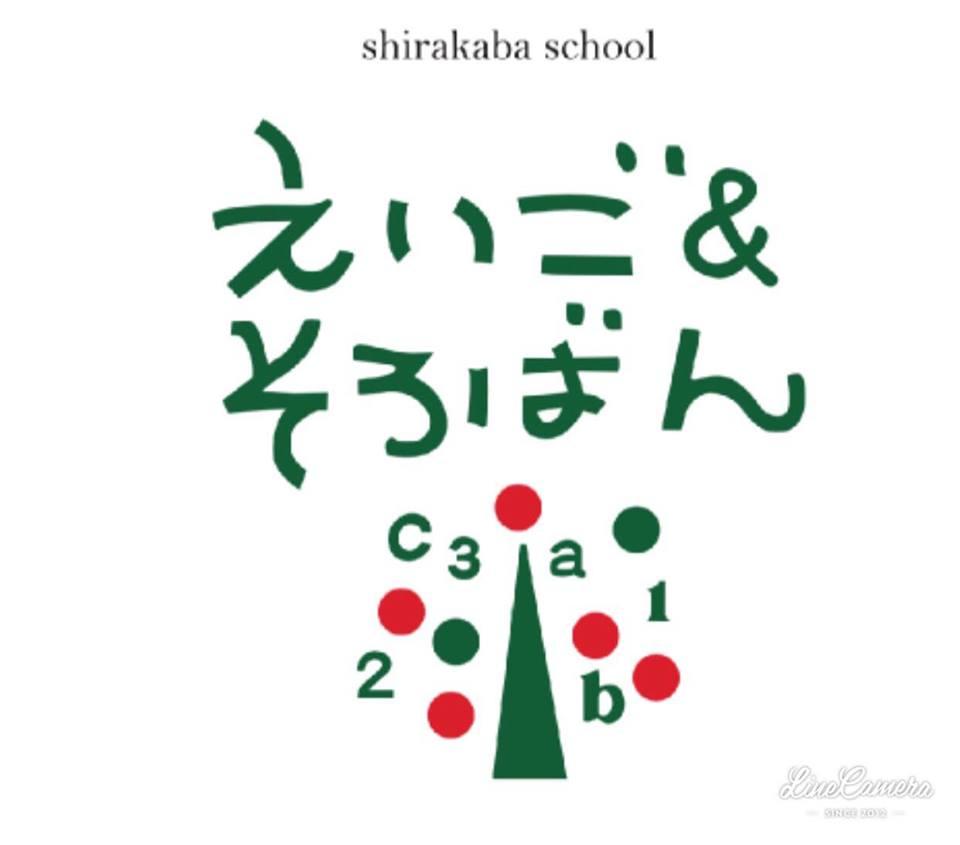 そろばん教室『しらかばスクール』木幡美穂先生!北見市でそろばん