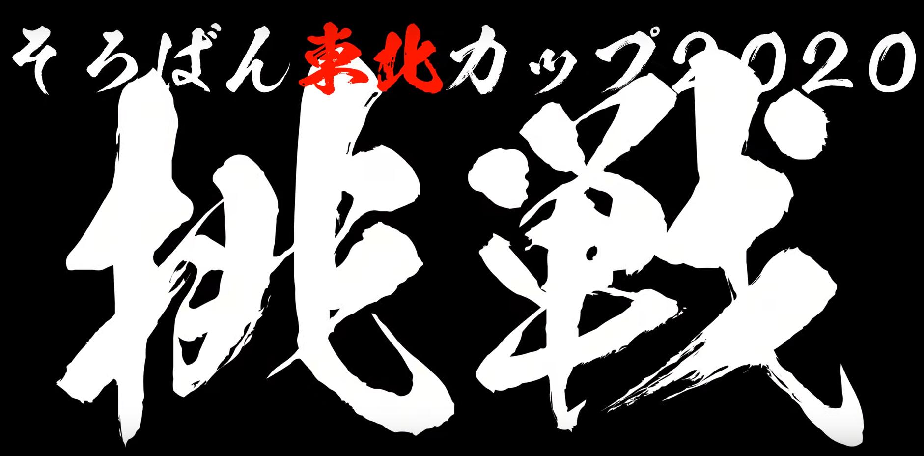 【そろばん東北カップ2020】大会結果!第1回無事に開催できました!